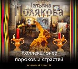 Полякова Татьяна Викторовна Коллекционер пороков и страстей обложка