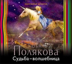 Полякова Татьяна Викторовна Судьба-волшебница обложка
