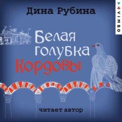 Рубина Дина Белая голубка Кордовы обложка