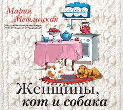 Метлицкая Мария Женщины, кот и собака обложка