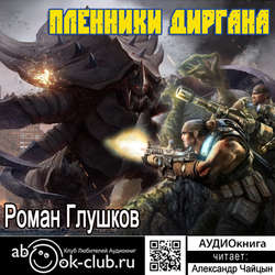 Глушков Роман Анатольевич Пленники Диргана обложка