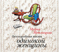 Метлицкая Мария Беспокойная жизнь одинокой женщины обложка