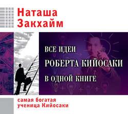 Закхайм Наталия Все идеи Роберта Кийосаки в одной книге обложка