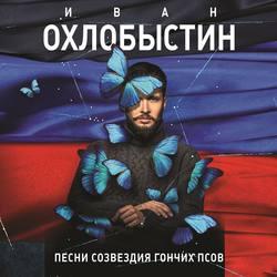 Охлобыстин Иван Иванович Песни созвездия Гончих Псов обложка