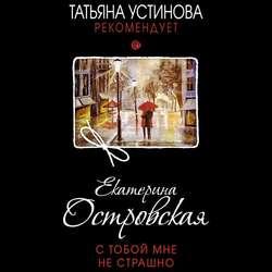 Островская Екатерина Михайловна С тобой мне не страшно обложка