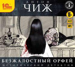 Чиж Антон Безжалостный Орфей обложка