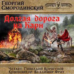 Смородинский Георгий Георгиевич Долгая дорога на Карн обложка