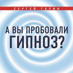 Горин Сергей А вы пробовали гипноз? Плюс часть II: по письмам читателей обложка