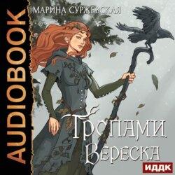 Суржевская Марина Тропами вереска обложка
