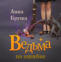 Бруша Анна  Ведьма по ошибке обложка