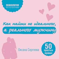 Сергеева Оксана Как найти не идеального, а реального мужчину обложка