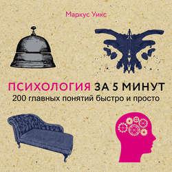 Маркус Уикс Психология за 5 минут обложка