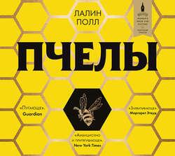 Полл Лалин Пчелы обложка