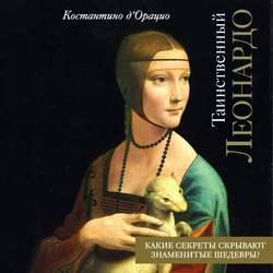 д`Орацио Костантино Таинственный Леонардо обложка