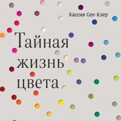 Сен-Клер Кассия Тайная жизнь цвета обложка