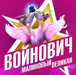 Войнович Владимир Николаевич Малиновый пеликан обложка