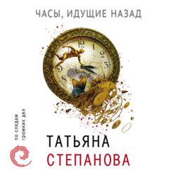Степанова Татьяна Юрьевна Часы, идущие назад обложка