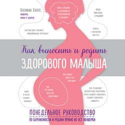 Хупер Клемми Как выносить и родить здорового малыша. Понедельное руководство по беременности и родам прямо из уст акушерки обложка