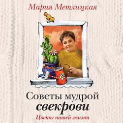 Метлицкая Мария Цветы нашей жизни обложка
