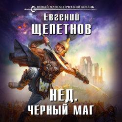 Щепетнов Евгений Владимирович Нед. Черный маг обложка