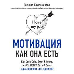 Кожевникова Татьяна Юрьевна Мотивация как она есть. Как Coca-Cola, Ernst & Young, MARS, METRO Cash & Carry вдохновляют сотрудников обложка