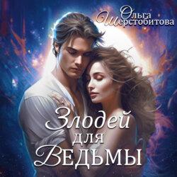 Шерстобитова Ольга Сергеевна Злодей для ведьмы обложка