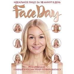 Каркукли Елена Александровна Баночный самомассаж: Мгновенный лифтинг-эффект. Faceday обложка