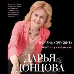 Донцова Дарья Аркадьевна Я очень хочу жить. Мой личный опыт обложка