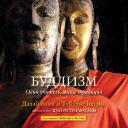 Далай-лама, Чодрон Тубтен Буддизм. Один учитель, много традиций обложка