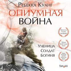 Куанг Ребекка Ф. Опиумная война обложка