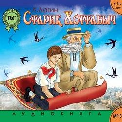 Лагин Лазарь Иосифович Старик Хоттабыч (ил. В. Канивца) обложка