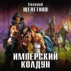 Щепетнов Евгений Владимирович Имперский колдун обложка