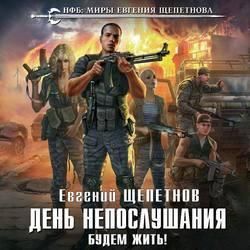 Щепетнов Евгений Владимирович День непослушания. Будем жить! обложка