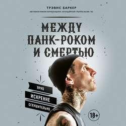 Между панк-роком и смертью. Автобиография барабанщика легендарной группы BLINK-182 обложка