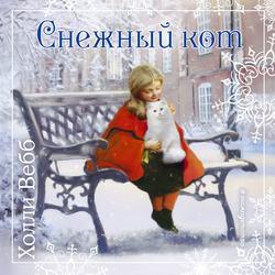 Вебб Холли Рождественские истории. Снежный кот (выпуск 5) обложка