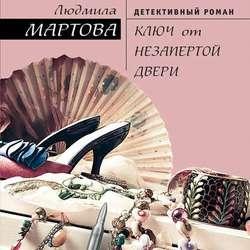 Мартова Людмила Ключ от незапертой двери обложка