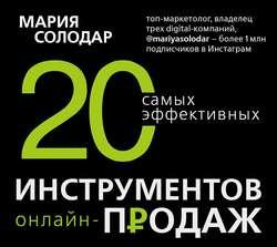 Солодар Мария Александровна 20 самых эффективных инструментов онлайн-продаж обложка