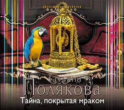 Полякова Татьяна Викторовна Тайна, покрытая мраком обложка