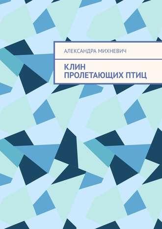 Обложка «Клин пролетающихптиц»