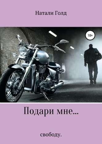 Обложка «Подари мне… свободу»