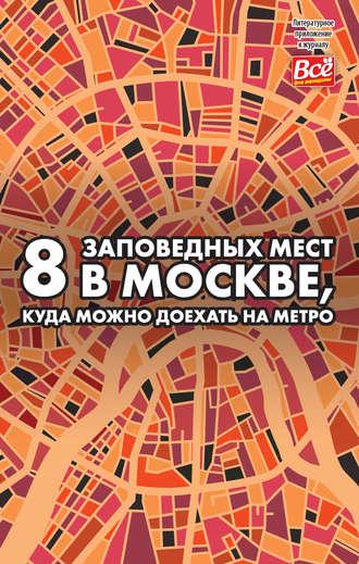 Обложка «8 заповедных мест в Москве, куда можно доехать на метро»