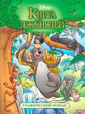 Обложка «Книга джунглей. Детский графический роман»