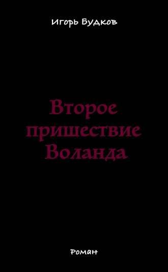 Обложка «Второе пришествие Воланда»