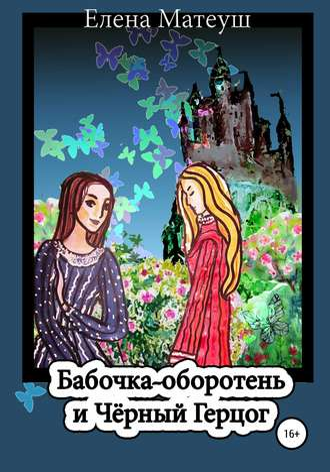 Обложка «Бабочка-оборотень и Чёрный Герцог»
