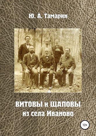 Обложка «Витовы и Щаповы из села Иваново»