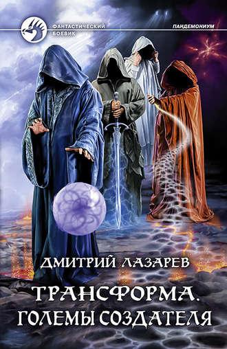 Обложка «Трансформа. Големы Создателя»