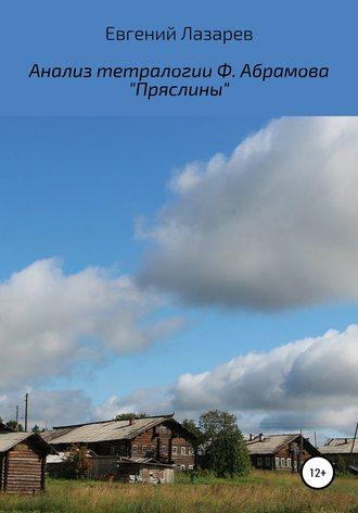 Обложка «Анализ тетралогии Ф. Абрамова «Пряслины»»