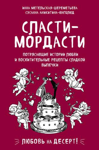 Обложка «Сласти-мордасти. Потрясающие истории любви и восхитительные рецепты сладкой выпечки»
