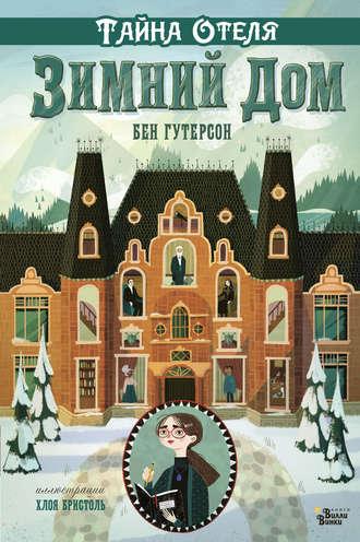 Обложка «Тайна отеля «Зимний дом»»