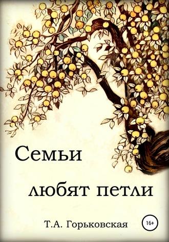 Обложка «А семьи любят петли»
